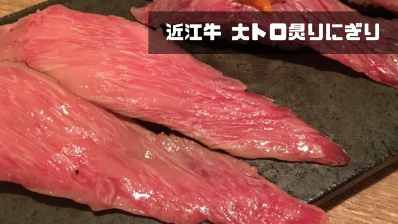 「肉割烹バル 牛牛」