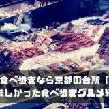 「錦市場」