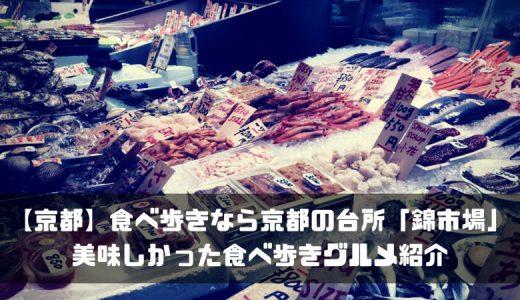 【京都市】食べ歩きなら京都の台所「錦市場」へ!美味しかった食べ歩きグルメ紹介