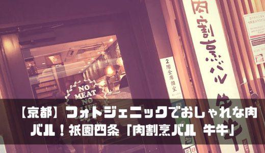 【京都市】フォトジェニックでおしゃれな肉バル!祇園四条「肉割烹バル 牛牛」