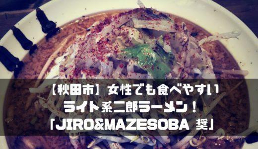 【秋田市】女性でも食べやすいライト系二郎ラーメン!「JIRO&MAZESOBA 奨」