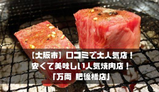 【大阪市】口コミで大人気店!安くて美味しい人気焼肉店!「万両 肥後橋店」