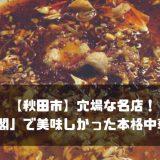 【秋田市】穴場な名店!「情縁閣」で美味しかった本格中華を紹介