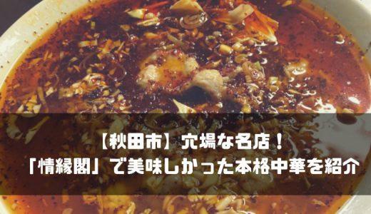 閉店済【秋田市】穴場な名店!「情縁閣」で美味しかった本格中華を紹介