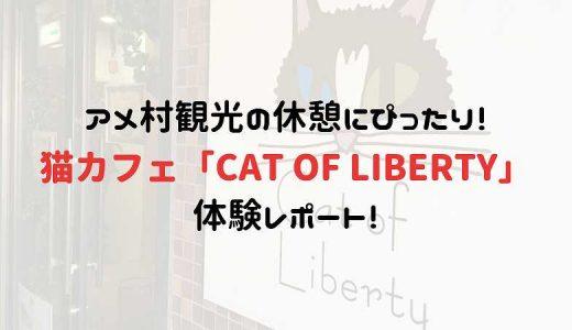 アメ村観光の休憩にぴったり!猫カフェ「CAT OF LIBERTY」体験レポート!