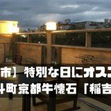【京都市】特別な日にオススメ。先斗町「京都牛懐石 稲吉」