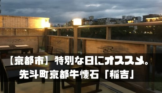 【京都市】特別な日にオススメ。先斗町京都牛懐石「稲吉」