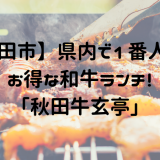 秋田牛玄亭
