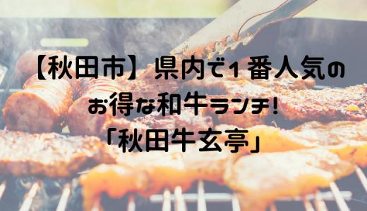 【秋田市】県内で1番人気のお得な和牛ランチ!「秋田牛玄亭」