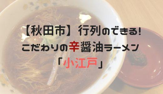 【秋田市】行列のできる!こだわりの辛醤油ラーメン!「小江戸」