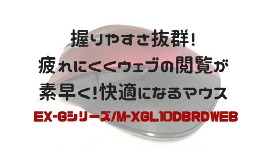 【ELECOM EX-G/M-XGL10DBRD】握りやすさ抜群!WEB閲覧が快適になるマウス