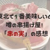 【秋田市】東北で1番美味しいと噂の串揚げ屋!「串の実」の感想