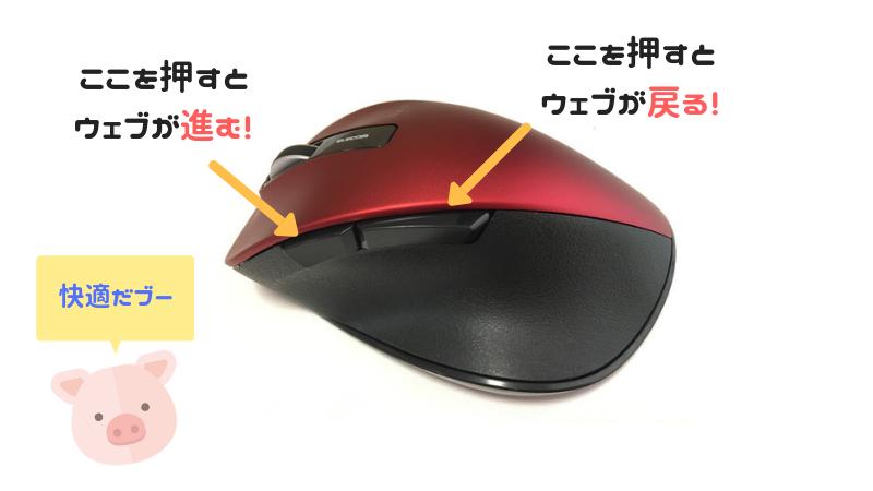 握りやすさ◎!WEB閲覧が快適になるマウス【ELECOM EX-G/M-XGL10DBRD】