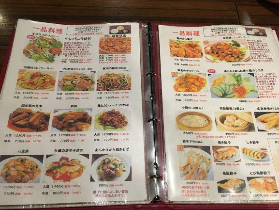 【秋田市】四川料理チェーンの旨辛スーラータンメン!「陳麻家」
