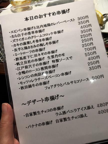 秋田市串の実メニュー