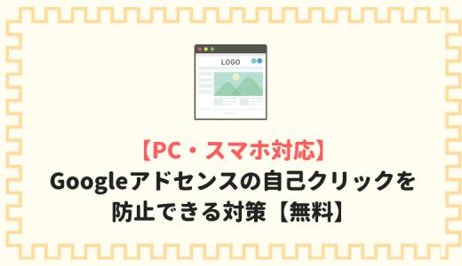 【PC・スマホ対応】Googleアドセンスの自己クリックを防止できる対策【無料】