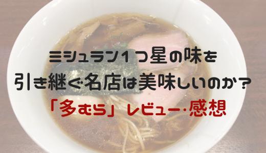 【秋田市】ミシュラン1つ星の味を引き継ぐ名店は美味しいのか?「多むら」レビュー・感想