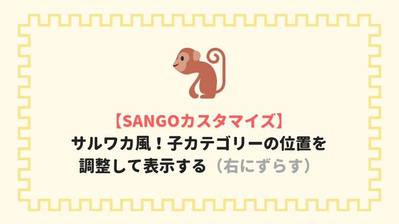 【SANGOカスタマイズ】サルワカ風!子カテゴリーの位置を調整して表示する(右にずらす)