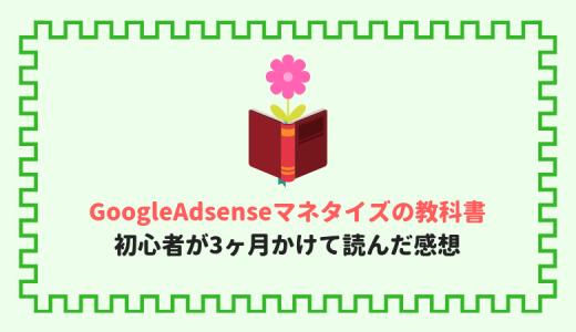 GoogleAdsenseマネタイズの教科書[完全版]を初心者が読んだ感想