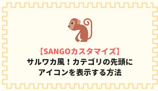 【SANGOカスタマイズ】サルワカ風!カテゴリの先頭にアイコンを表示する