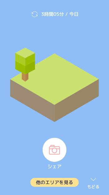アプリ「ブロックタイマー」