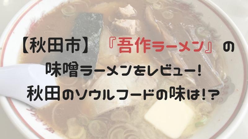 【秋田市】『吾作ラーメン』の味噌ラーメンをレビュー!