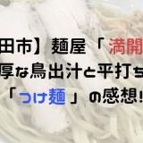 麺屋 満開