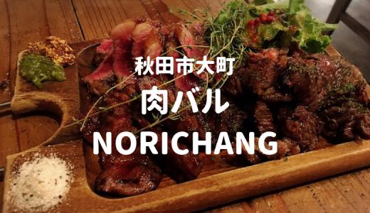 【秋田市】人気の肉バル「NORICHANG(ノリチャン)」は秋田の美味しい肉を楽しめる