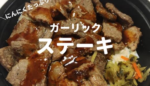【ほっともっと】「ガーリックステーキ重」がめちゃめちゃ美味しい!レポート