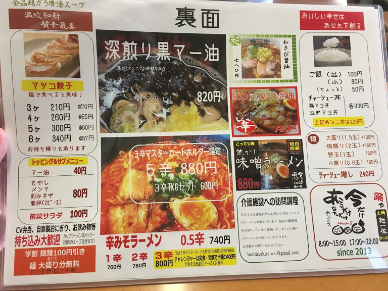 麺一徹のメニュー