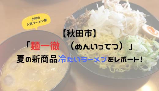 【秋田市】「麺一徹 (めんいってつ)」の新商品夏の冷たいラーメンをレポート!