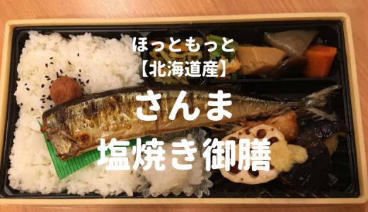 【ほっともっと】新商品「北海道産さんまの塩焼き御膳」レビュー!フワフワで美味しいよ