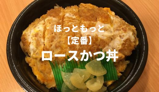 【ほっともっと】定番メニューの¥「ロースかつ丼」はいつ食べても美味しい