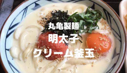 【丸亀製麺】「明太クリーム釜玉」は鉄板の美味しさでハズレなし