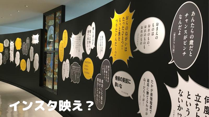 横手市増田まんが美術館