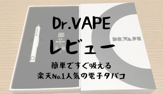 【Dr.VAPE(ドクターベイプ)レビュー】簡単ですぐ吸える!楽天No.1人気の電子タバコ