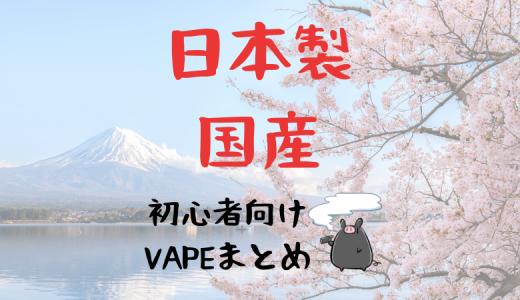 日本製なら初心者も安心!国産にこだわった電子タバコ(VAPE)6選