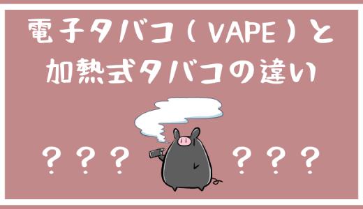電子タバコ(VAPE)と加熱式タバコの違いは何?種類が多すぎてわからない人向けに比較解説