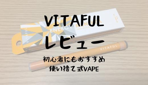 【VITAFUL(ビタフル)レビュー】エナジーメンソール味はレッドブル風味で斬新