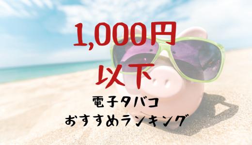 【初心者向け】1,000円以下で買える電子タバコ(VAPE)おすすめランキング