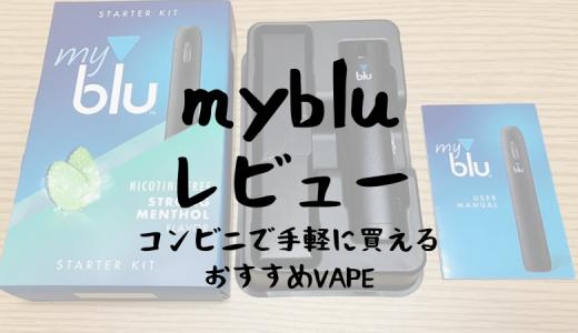 【myblu(マイブルー)レビュー】コンビニで気軽に買えるポッド型VAPE:煙多めでフレッシュな味が魅力!